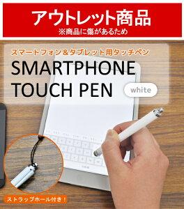 アウトレット スマート タブレット タッチペン ホワイト クリップ・ストラップホール タッチパネル