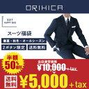 1位:【50%OFF】ORIHICA 10,000円 メンズ スリム スーツ福袋 春夏・秋冬・オールシーズン【おすすめ】