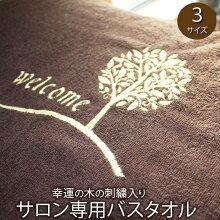 幸運の木刺繍バスタオルダークブラウン