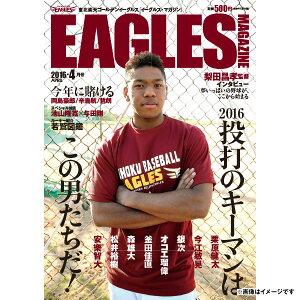 東北楽天ゴールデンイーグルス Eagles Magazine[イーグルス・マガジン] 第90号…