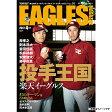 東北楽天ゴールデンイーグルスEagles Magazine[イーグルス・マガジン]第99号(2017年4月号)