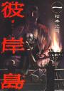 彼岸島1巻-【電子書籍】