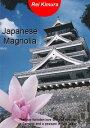 Japanese Magnolia-【電子書籍】