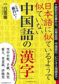 【はじめての方限定!一冊無料クーポンもれなくプレゼント】日本語に似ているようで似ていない...