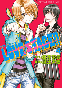 LOVE STAGE4