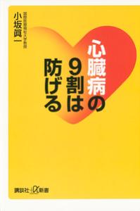 心臓病の9割は防げる-【電子書籍】