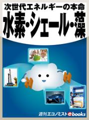 水素・シェール・藻次世代エネルギーの本命-【電子書籍】
