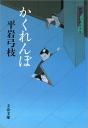 御宿かわせみ19 かくれんぼ -【電子書籍】