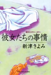 彼女たちの事情-【電子書籍】