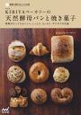 家庭で焼けるシェフの味 KIBIYAベーカリーの天然酵母パンと焼き菓子時間がたってもおいしい。...