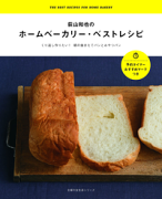 荻山和也のホームベーカリー・ベストレシピ