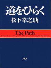道をひらく-【電子書籍】