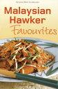 【はじめての方限定!一冊無料クーポンもれなくプレゼント】Malaysian Hawker Favourites【電子...