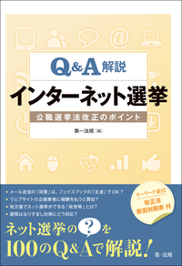 Q&A解説 インターネット選挙ー公職選挙法改正のポイントー-【電子書籍】