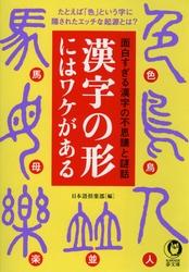 漢字の形にはワケがある たとえば「色」という字に隠されたエッチな起源とは?-【電子書籍】