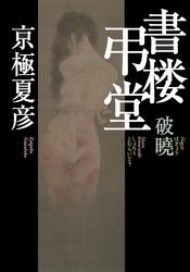 【無料体験版】書楼弔堂 破暁(集英社文庫)