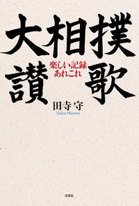 大相撲讃歌 楽しい記録あれこれ-【電子書籍】