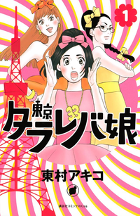 NARUTOーナルトー外伝〜七代目火影と緋色の花つ月〜