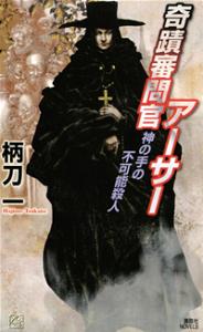 奇蹟審問官アーサー 神の手の不可能殺人-【電子書籍】