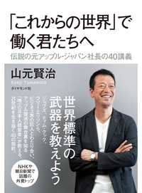 「これからの世界」で働く君たちへ伝説の元アップル・ジャパン社長の40講義-【電子書籍】