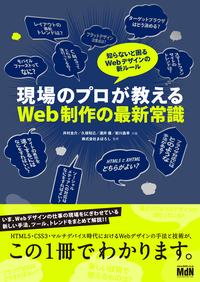 現場のプロが教えるWeb制作の最新常識 知らないと困るWebデザインの新ルール-【電子書籍】