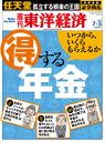 週刊東洋経済 2014年7月5日号特集:得する年金-【電子書籍】