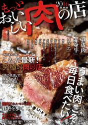 【はじめての方限定!一冊無料クーポンもれなくプレゼント】もっとおいしい肉の店2016【電子書...
