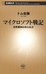 マイクロソフト戦記ー世界標準の作られ方ー(新潮新書)-【電子書籍】