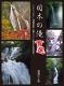 日本の滝百選-【...