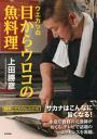 ウエカツの目からウロコの魚料理-【電子書籍】