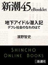 地下アイドル潜入記 デフレ社会のなれのはてー新潮45eBooklet-【電子書籍】