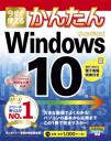 【はじめての方限定!一冊無料クーポンもれなくプレゼント】今すぐ使えるかんたん Windows10【...
