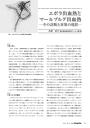 エボラ出血熱とマールブルグ出血熱 その診断と対策の現状-【電子書籍】