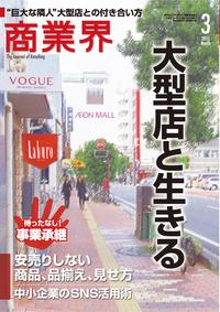 商業界2015年3月号お客を愛し、お客に愛される商人の総合誌-【電子書籍】
