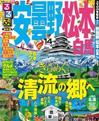 るるぶ安曇野 松本 白馬14-【電子書籍】