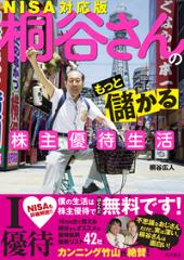 桐谷さんのもっと儲かる株主優待生活 NISA対応版-【電子書籍】
