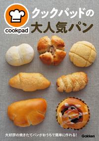 クックパッドの大人気パン【電子書籍】[ クックパッド株式会社 ]