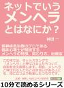 【はじめての方限定!一冊無料クーポンもれなくプレゼント】ネットでいうメンヘラとはなにか?...