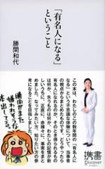 【はじめての方限定!一冊無料クーポンもれなくプレゼント】「有名人になる」ということ【電子...