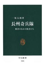 長州奇兵隊 勝者のなかの敗者たち-【電子書籍】