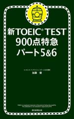 新TOEIC TEST 900点特急 パート5&6-【電子書籍】