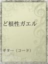 ど根性ガエル-【電子書籍】