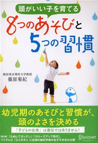 頭がいい子を育てる 8つのあそびと5つの習慣-【電子書籍】