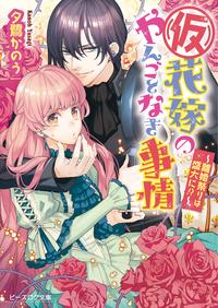 (仮)花嫁のやんごとなき事情8〜離婚祭りは盛大に!?〜