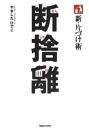 新・片づけ術「断捨離」-【電子書籍】