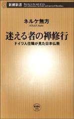 迷える者の禅修行ードイツ人住職が見た日本仏教ー(新潮新書)-【電子書籍】