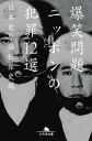 ニッポンの犯罪12選-【電子書籍】