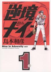 逆境ナイン(1)-【電子書籍】
