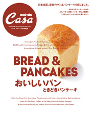 Casa BRUTUS特別編集 おいしいパン ときどきパンケーキ-【電子書籍】