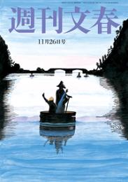 週刊文春 11月26日号[雑誌]